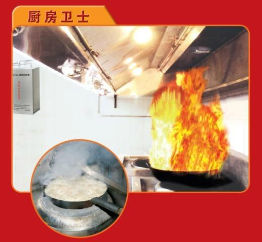 廚房自動滅火設備 3