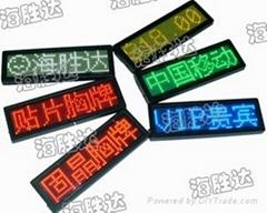 LED四字胸牌B1248系列
