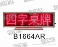 LED臺式屏B1664系列
