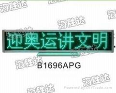 LED六字桌屏B1696系列
