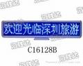 LED八字臺式屏C16128系