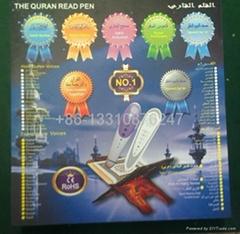 Digital Quran Pen Reader Pen Quran