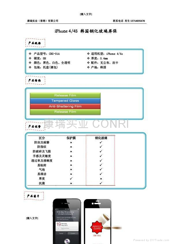 iphone 4/4s鋼化玻璃貼膜,保z護膜 1