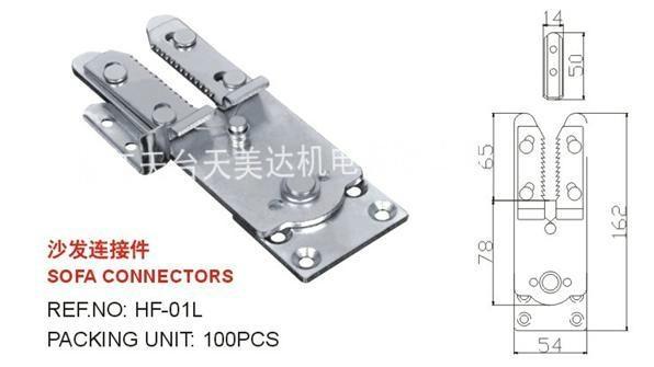 HF-01L 沙發連接件 2