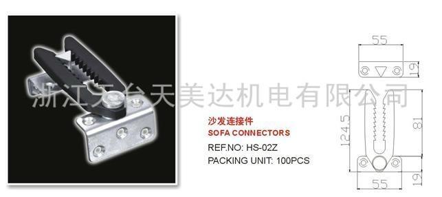 HS-02Z 沙發連接件 2