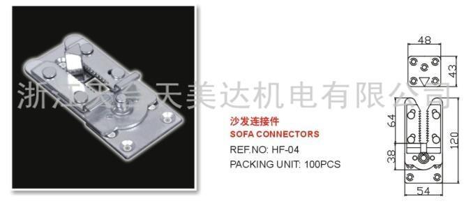 HF-04 沙發連接件 2