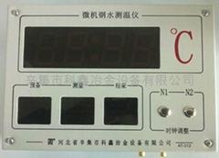鋼水測溫儀表