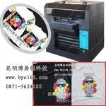 万能打印机高效多能