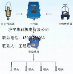 采煤随机水电联动喷雾装置