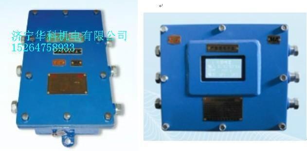 礦用自動灑水降塵裝置主控箱 1