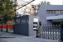 郑州华行机器有限公司
