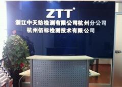 杭州佰標檢測技術有限公司