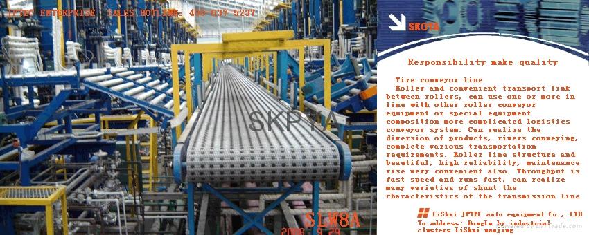輪胎生產輸送線 2
