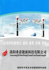 洛陽希諾能源科技有限公司