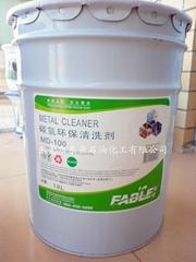 福邦MD碳氢环保清洗剂
