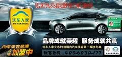 汽車美容|洗車|洗車加盟|汽車美容加盟