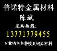 蘇州8407模具鋼材