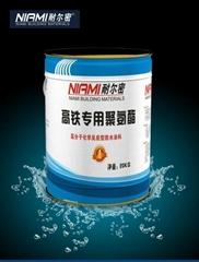 NM-609 高鐵專用聚氨酯防水塗料