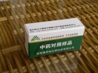 罗汉果黄素, 光萼野百合碱, 紫草呋喃A