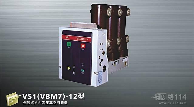 VS1(VBM7)-12侧装式户内高压真空断路器 1