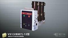 VS1(VBM7)-12侧装式户内高压真空断路器