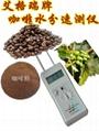 咖啡含水量检测仪