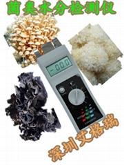 食用菌水分测试仪