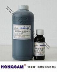 噴墨製版專用水性染料墨水
