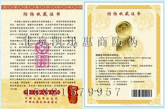 北京365防伪收藏证书