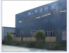 安徽纳洁水处理工程有限公司
