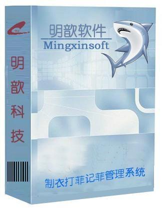 明歆服装打菲(飞)计菲软件SM4 1
