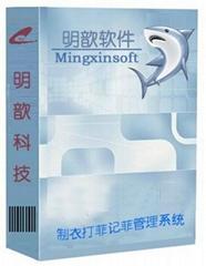 明歆服装打菲(飞)计菲软件SM4
