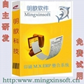 印刷ERP管理软件M18