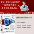 辅料布料管理软件明歆M7