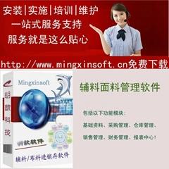 輔料布料管理軟件明歆M7
