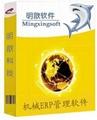 机械行业ERP软件M15