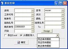 東莞簡易版制衣打飛軟件JM4