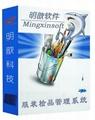 品检管理软件M17
