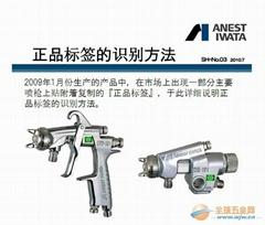 Anest Iwata spray gun WA-101 ,Japan