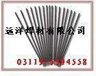 A102不锈钢焊条 1
