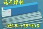 E309Nb-16不锈钢焊条  1