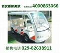 电动观光车品牌,电动观光车生产厂家,电动游览车 1