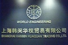 上海韓閔華權貿易有限公司