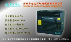 large format digital solvent printer