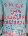 工业级碳酸氢钠 2