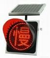 太陽能黃閃加慢燈 5