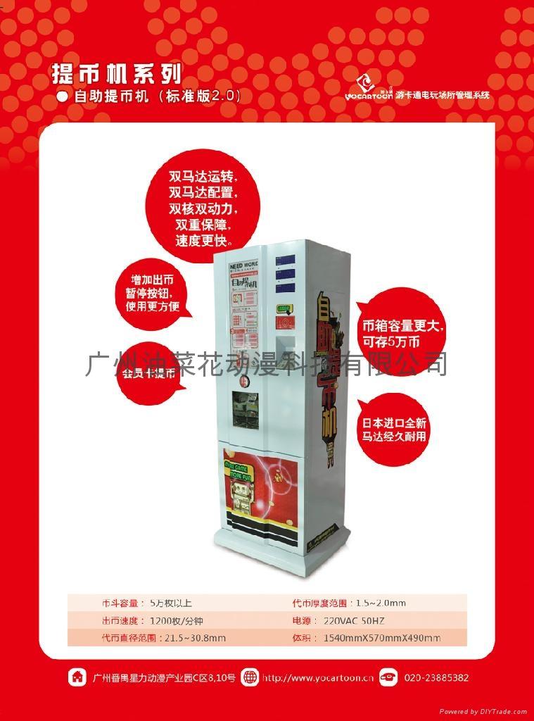 自由游卡通_游卡通—自助碎票机-广东省-生产商-产品目录-广州油菜花