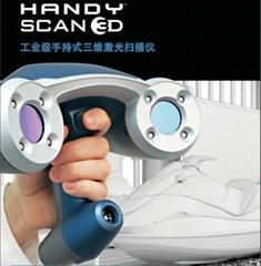 型創Handyscan 3D 便攜式激光掃描儀