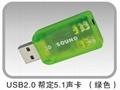 External USB 3D 5.1 AUDIO SOUND CARD Adapter 3