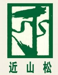 北京近山松城市園林景觀工程有限公司